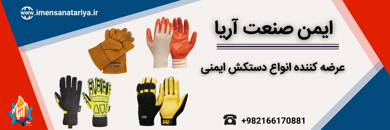 عرضه انواع دستکش ایمنی