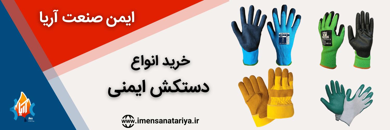 خرید انواع دستکش ایمنی