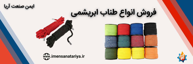 انواع طناب ابریشمی